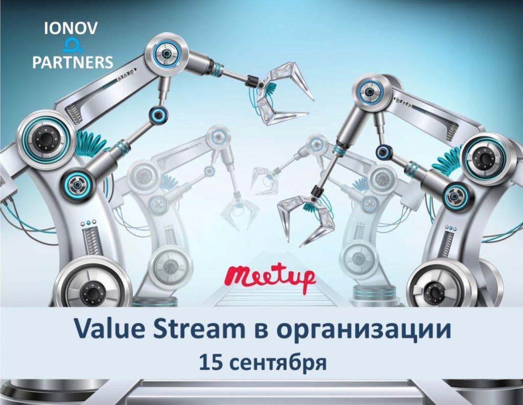 Meetup Value Stream in organization